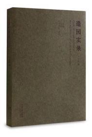 同济大学出版社有限公司 造园实录