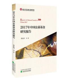 2017年中国公募基金研究报告