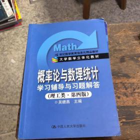 《概率论与数理统计》学习辅导与习题解答(理工类·第4版)/21世纪数学教育信息化精品教材