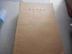 邮政指南报 合订本 【1991年1月---1991年12月】【第85期至第104期】(原报合订本)