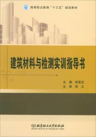 建筑材料与检测实训指导书/郑贤忠 编 / 北京理工大学出版/9787568242332