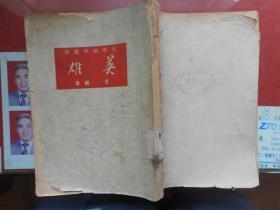 1948年版:文学创作丛刊:英雄【竖版 左翻 繁体字】