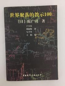 世界聚落的教示100