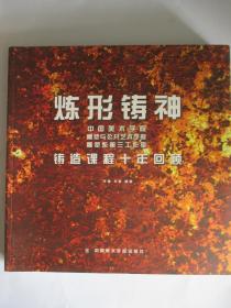 炼形铸神 中国美术学院雕塑与公共艺术学院铸造课程十年回顾
