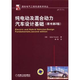 国际电气工程先进技术译丛:纯电动及混合动力汽车设计基础(原书第2版)