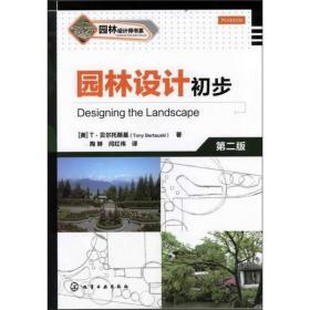 园林设计初步(第2版)