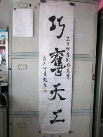 ·赵芳·书法