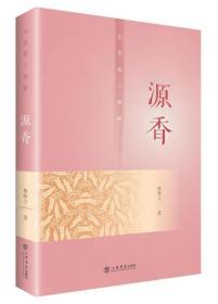 新书--五芳斋三部曲:源香
