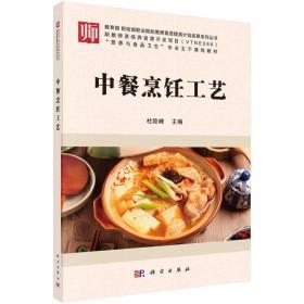 中餐烹饪工艺