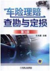车险理赔查勘与定损(第3版)