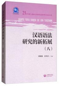 正版】汉语语法研究的新拓展