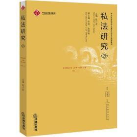 私法研究(第21卷)