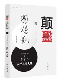 海上弈道丛书:颠覆的围棋观——江湖视野之李家庆点评人机大战