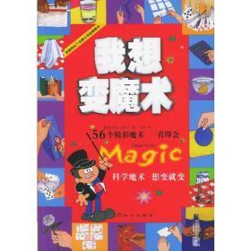 我想变魔术