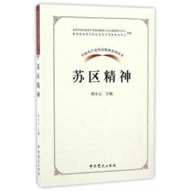 中国共产党革命精神系列读本:苏区精神