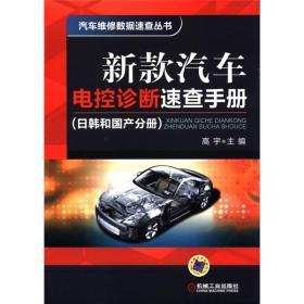 汽车维修数据速查丛书:新款汽车电控诊断速查手册(日韩和国产分册)