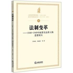 法制变革:1840-1949中国著名法律人物思想要义