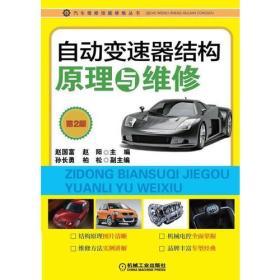 汽车维修技能修炼丛书:自动变速器结构原理与维修