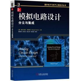 国外电子与电气工程技术丛书·模拟电路设计:分立与集成
