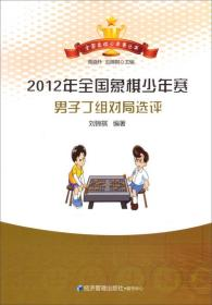 2012年全国象棋少年赛男子丁组对局选评