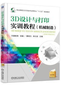 3D设计与打印实训教程(机械制造)