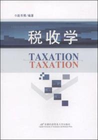 正版直发 税收学 赵书博 首都经济贸易大学出版社