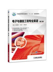 二手电子与通信工程专业英语 第2版徐存善机械工业出版社978711