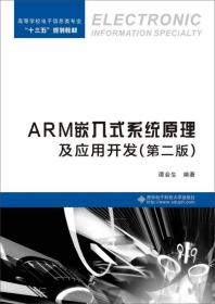 ARM嵌入式系统原理及应用开发(第二版)