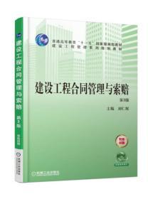 建设工程合同管理与索赔(第3版)