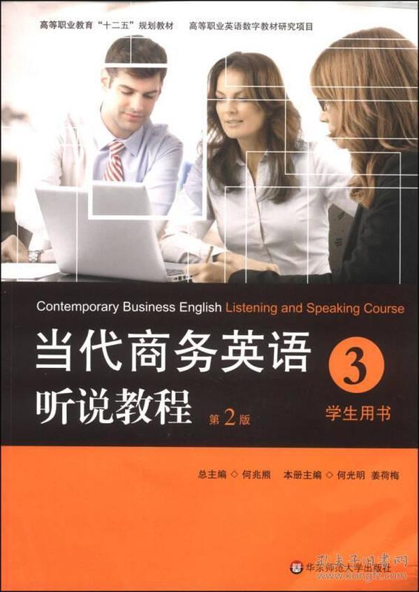 """当代商务英语听说教程·学生用书3(第2版)/高等职业教育""""十二五""""规划教材"""
