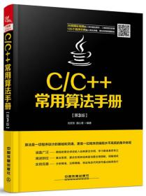 C/C++常用算法手册
