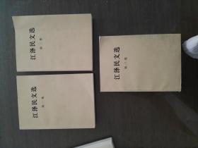 江泽民文选1、2、3卷全