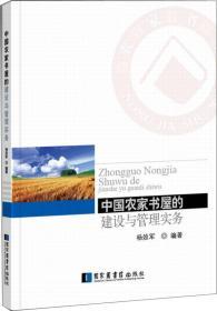 中国农家书屋的建设与管理实务