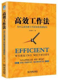 高效工作法:为什么成功者工作起来总是很轻松