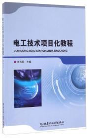 电工技术项目化教程