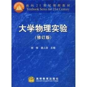 面向21世纪课程教材:大学物理实验(修订版)