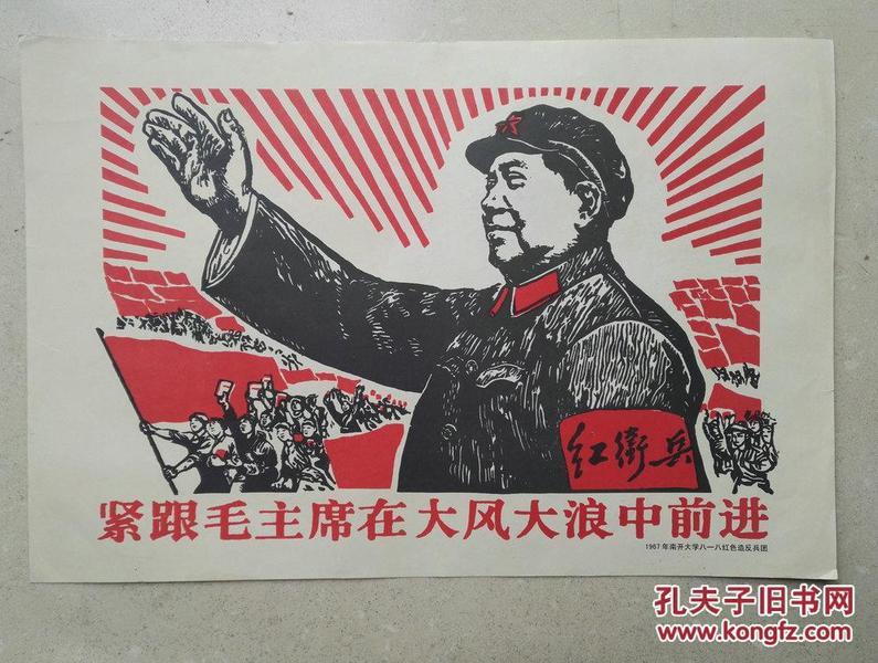 """1967年大8开""""紧跟毛主席在大风大浪中前进"""""""