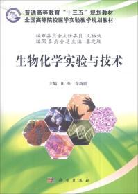生物化学实验与技术