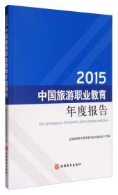 2015中国旅游职业教育年度报告