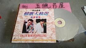港台偶像  情歌大放送 卡拉OK  WITH ROMAN SPELLING【大光盘】