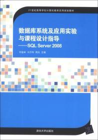 数据库系统及应用实验与课程设计指导:SQL Server 2008/21世纪高等学校计算机教育实用规划教材