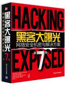 黑客大曝光:网络安全机密与解决方案:第7版