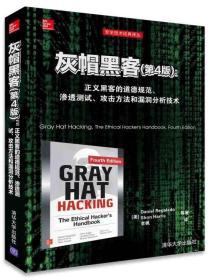 灰帽黑客·第4版:正义黑客的道德规范、渗透测试、攻击方法和漏洞分析技术/安全技术经典译丛