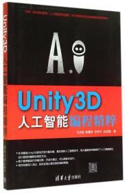 Unity3D人工智能编程精粹