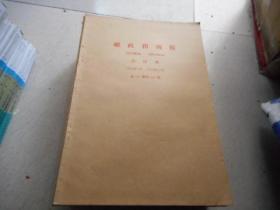 邮政指南报 合订本 【1992年1月---1992年12月】【第105期至第129期】(原报合订本)