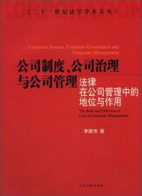 公司制度、公司治理与公司管理