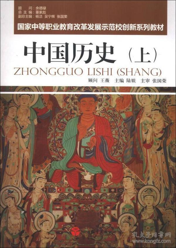 国家中等职业教育改革发展示范校创新系列教材:中国历史(上)
