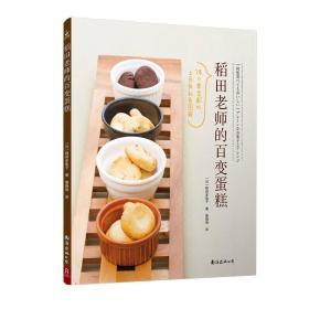 正版稻田老师的百变蛋糕ZB9787544289238-满168元包邮,可提供发票及清单,无理由退换货服务