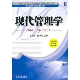"""华章教育·普通高等院校经济管理类""""十二五""""应用型规划教材·经济管理类专业基础课系列:现代管理学"""