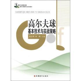 正版二手书高尔夫球基本技术与实战策略 赵志明 旅游教育出版社 9787563723959